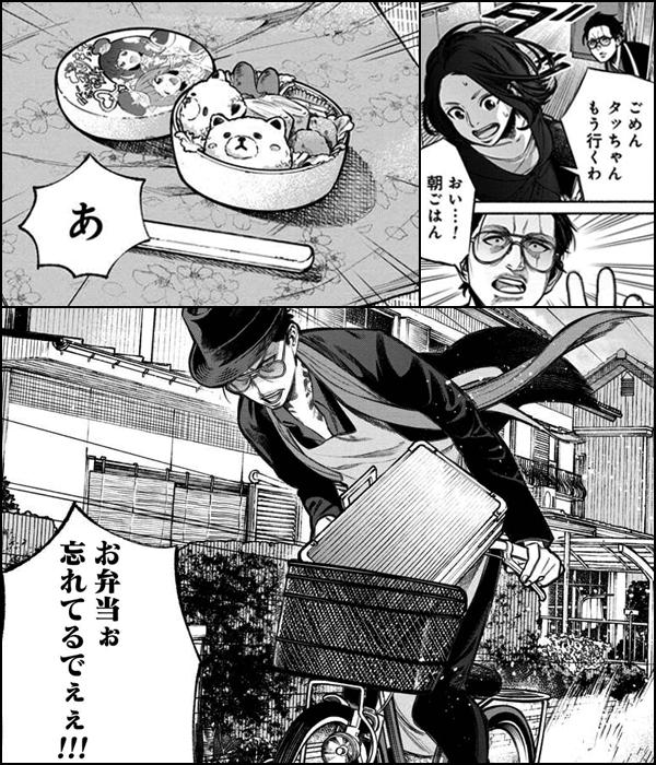 極主夫道【分冊版】