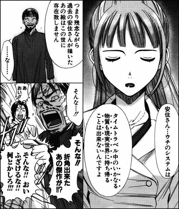君と僕のアシアト~タイムトラベル春日研究所~