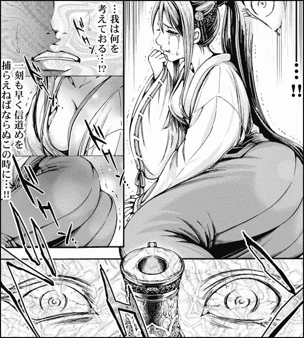 歩き巫女九尾