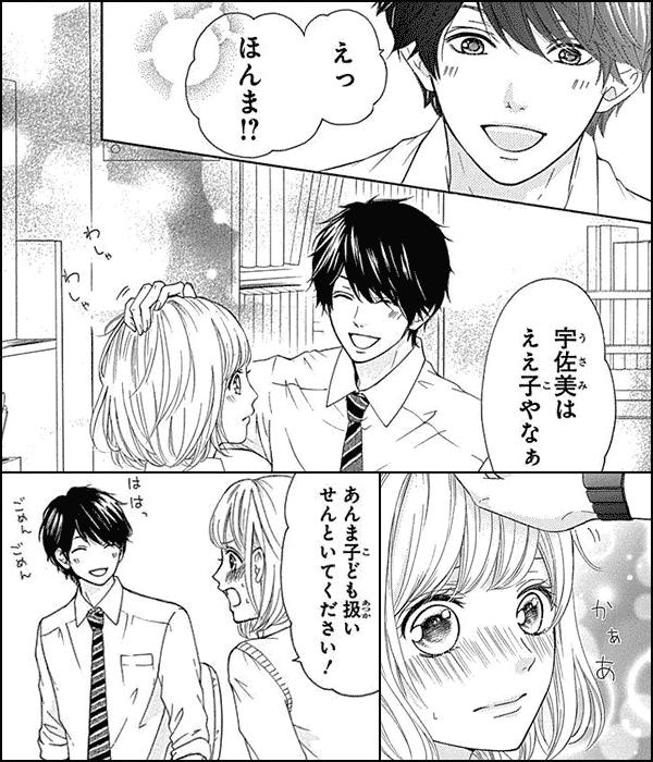 古屋先生は杏ちゃんのモノ