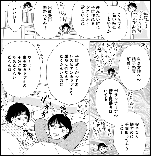 ゆりにん~レズビアンカップル妊活奮闘記~