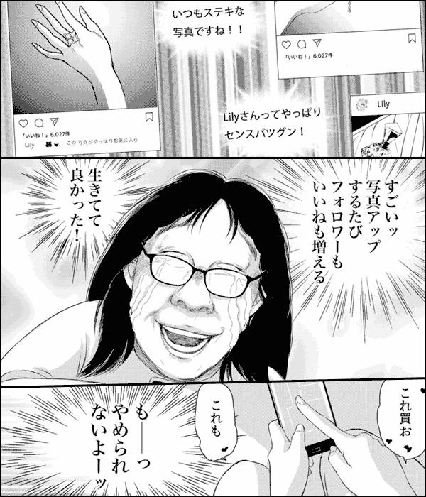 壮絶!依存症地獄の女たち~ブランド狂い、過食症、SNS中毒~【合本版】