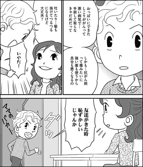 乳がんでもなんとかなるさ~いのちのエリー編~