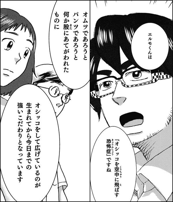 マンガ 奥田健次の出張カウンセリング