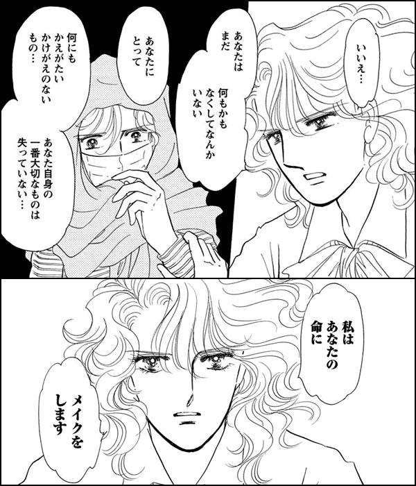 メイクドクター 化粧心療士・加賀見耀子