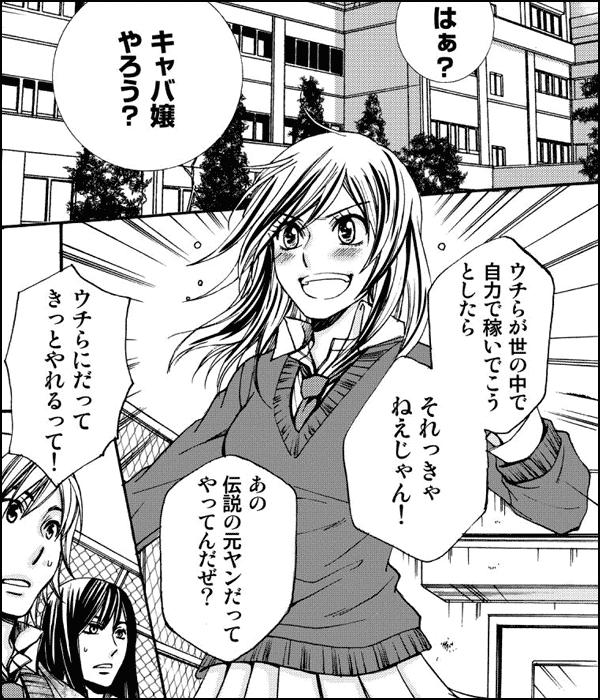 ヤンキャバ・ウォーズ ~六本木 元ヤンキャバ嬢大戦争~