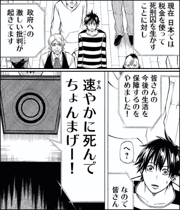 死刑遊戯 Death Penalty
