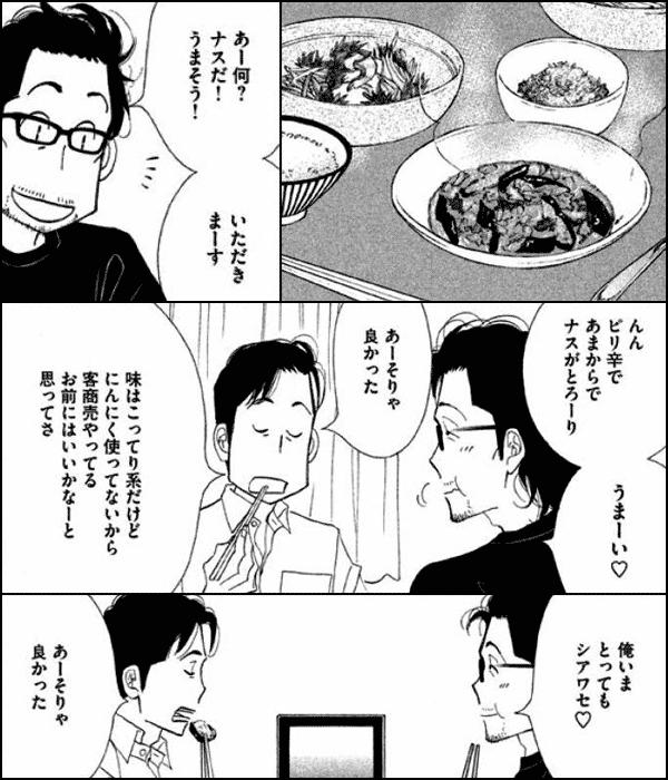 きのう何食べた?
