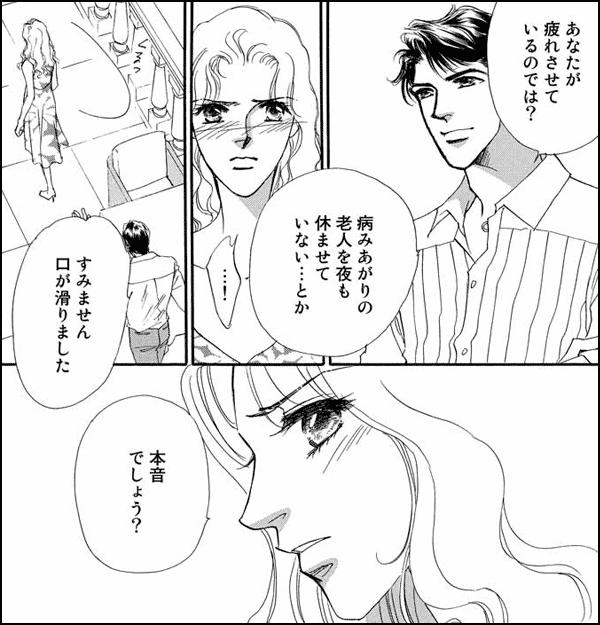 背徳のキス