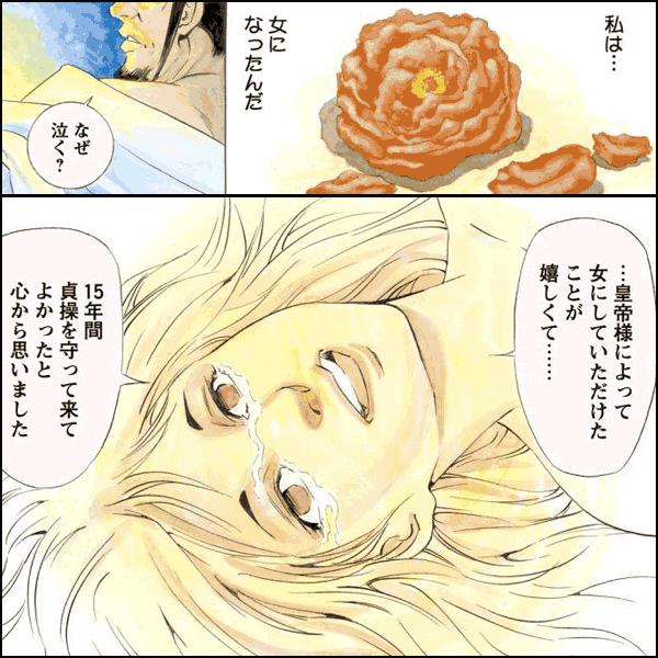 武則天 ~世界女帝列伝