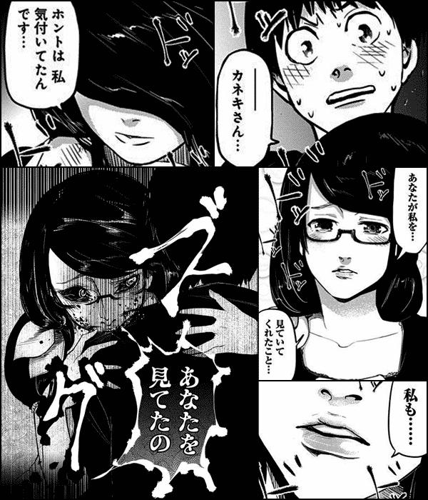東京喰種トーキョーグール リマスター版