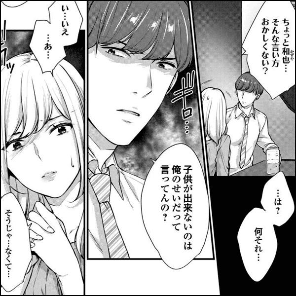 コワレアイ-壊れ愛-