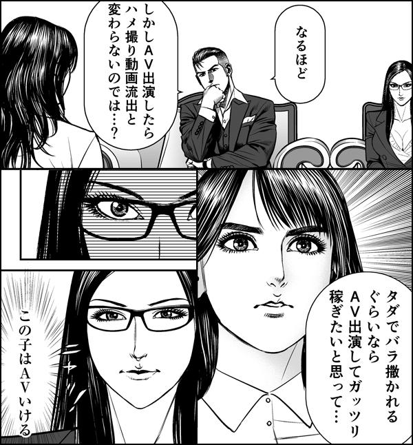 ポルノダイヤモンド~AVフィクサー砥上大夜~  (単行本版)