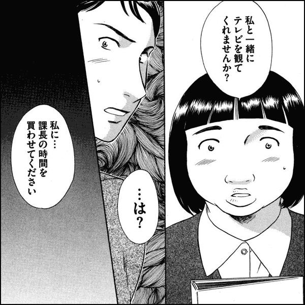 彼氏レンタル~1時間1万円の愛~