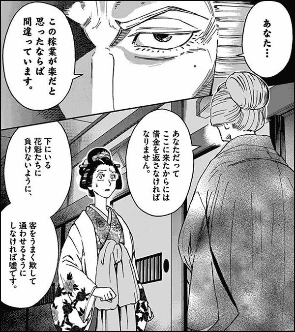 春駒 ~吉原花魁残酷日記~