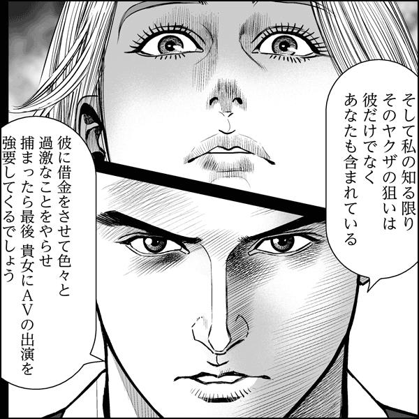 ポルノダイヤモンド~AVフィクサー砥上大夜~
