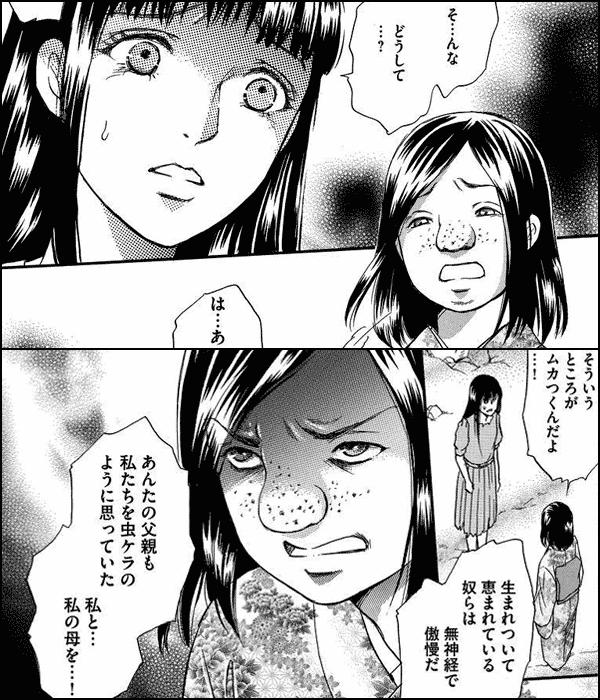 美醜島~ブス姉の逆襲~(分冊版)