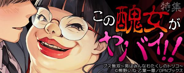 特集 この醜女がヤバイ!!