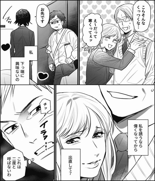 LOSER~崖っぷちモデル地獄~