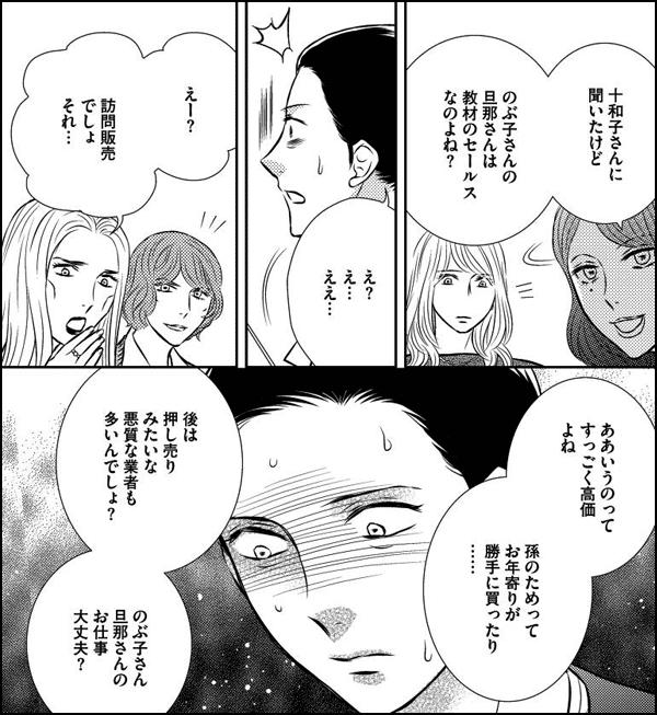 砂漠の薔薇~お受験ママ友バトル~(分冊版)