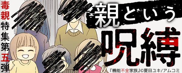 毒親特集第五弾 親という呪縛 ネガティブドラマ