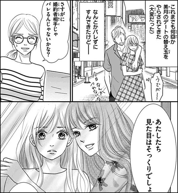revenge~替え玉婚~【マイクロ】