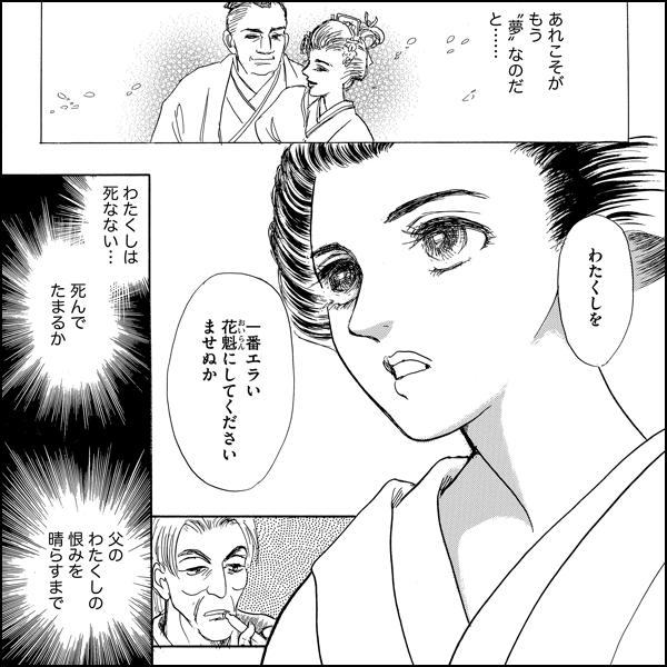 娘を売る街~昭和の赤線・吉原~