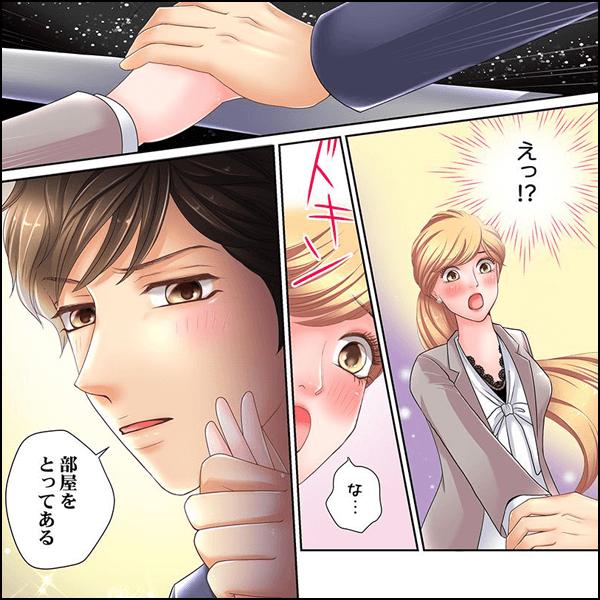ビジネスキス!~超エリート男子、誘惑できたら1000万円【フルカラー】
