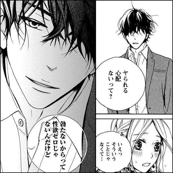 ケッペキさんとEDくん【単行本版】