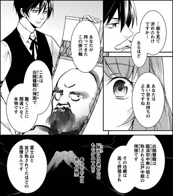 京都寺町三条のホームズ(コミック版)