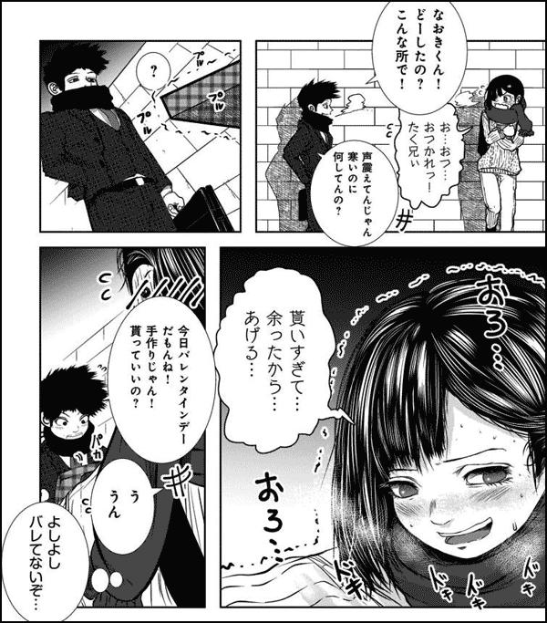 元カノの弟が可愛いって話【単話版】