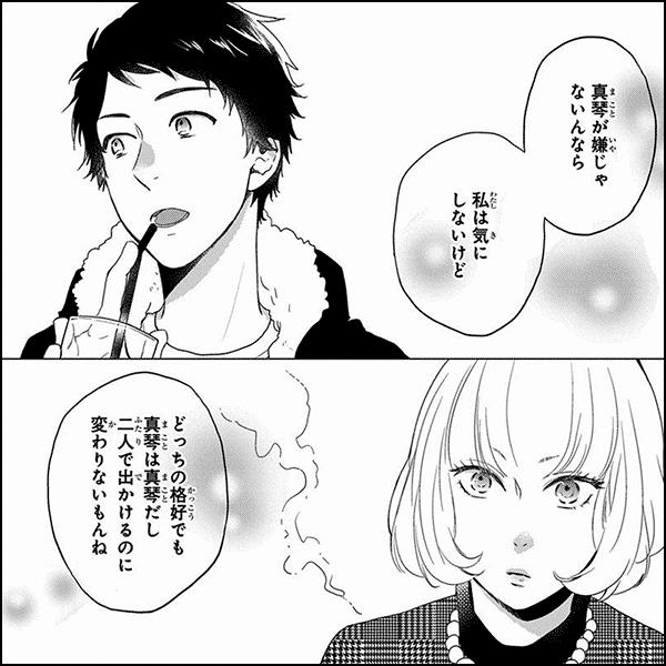 おとなりコンプレックス 【電子限定かきおろし付】