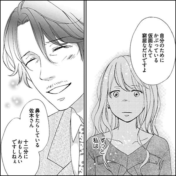 カワイイと腹黒【描き下ろしおまけ付き特装版】