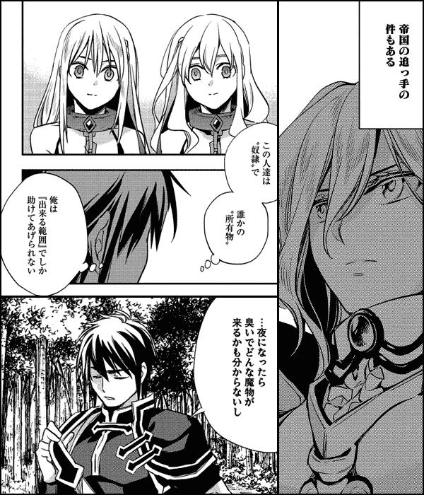 ウォルテニア戦記【コミック版】