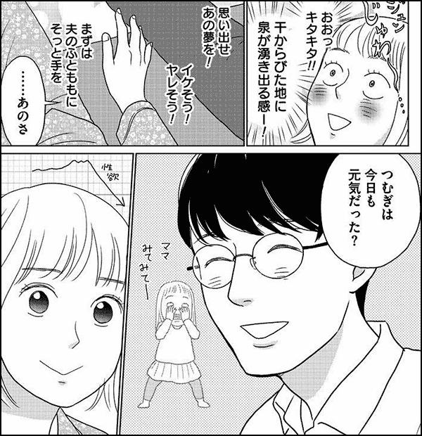 情熱 の アレ 夫婦 編