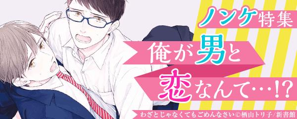 ノンケ特集 俺が男と恋なんて…!?