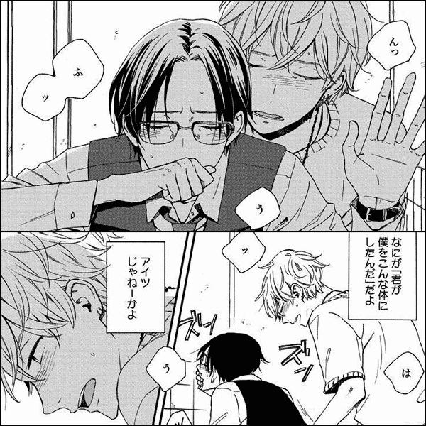 【単行本版】メガネ司書の躾けかた