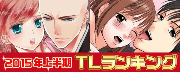2015年上半期売り上げランキングTL編
