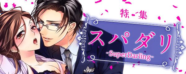 特集 スパダリ-SuperDarling-