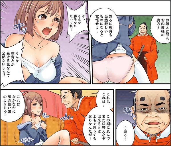 百花狂乱ひな祭り~終わらない蜜壺いじめ~【フルカラー】