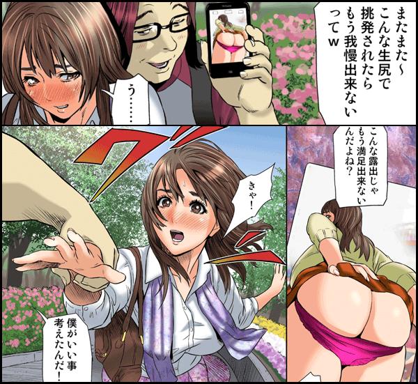 ダレカガワタシヲミテル~盗撮された女~