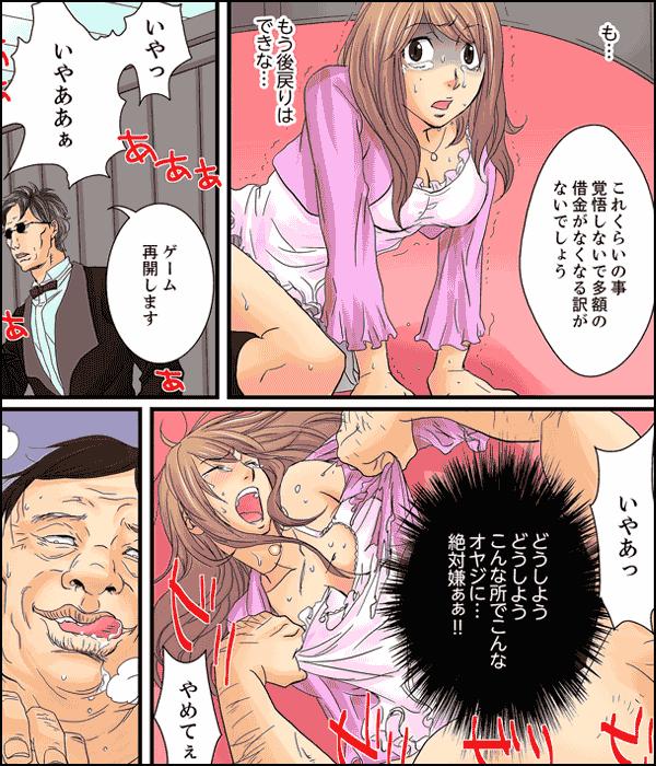 絶倫ガチャゲーム~公開淫獄で晒された女~【フルカラー】