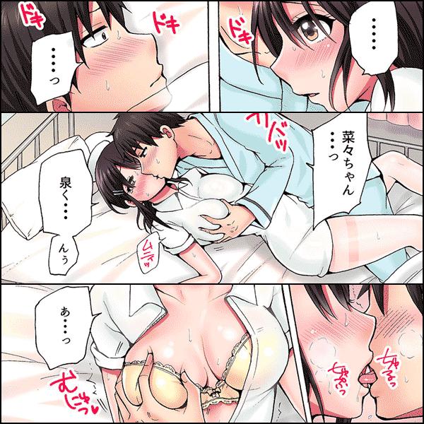 「あの~お尻見えてますよ?」隣のベッドで検診中のナースにイタズラ
