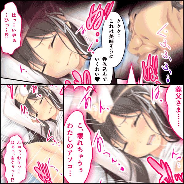 ごめんなさいアナタ…~初めてをキモ義父に奪われて…~【フルカラー】