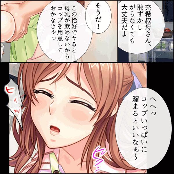 母乳に濡れる叔母の胸 ~エッチな手伝い、してあげる!~