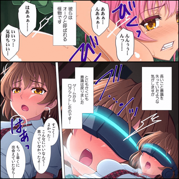 イキまくりクエスト・オンライン~処女ゲーマーの襲われ願望~【フルカラー】