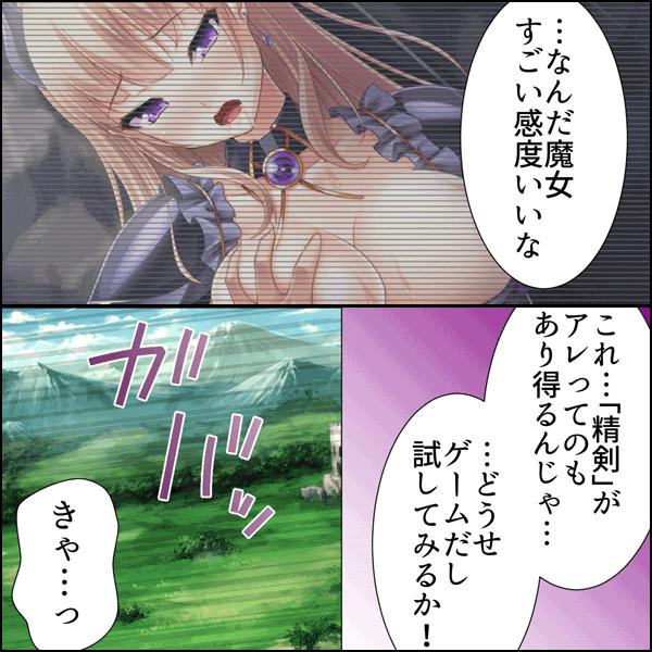 マタニティ・クエストVR ~魔女を精剣で孕ませろ!~