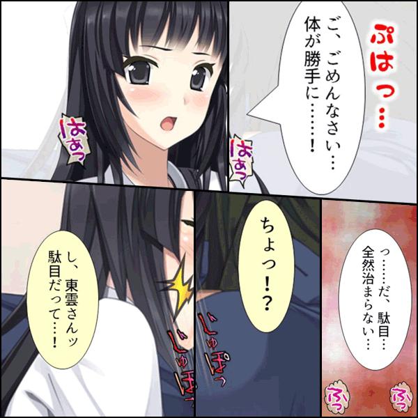 超リアル!孕ませ鬼ごっこ ~逃げるのは…俺!?~