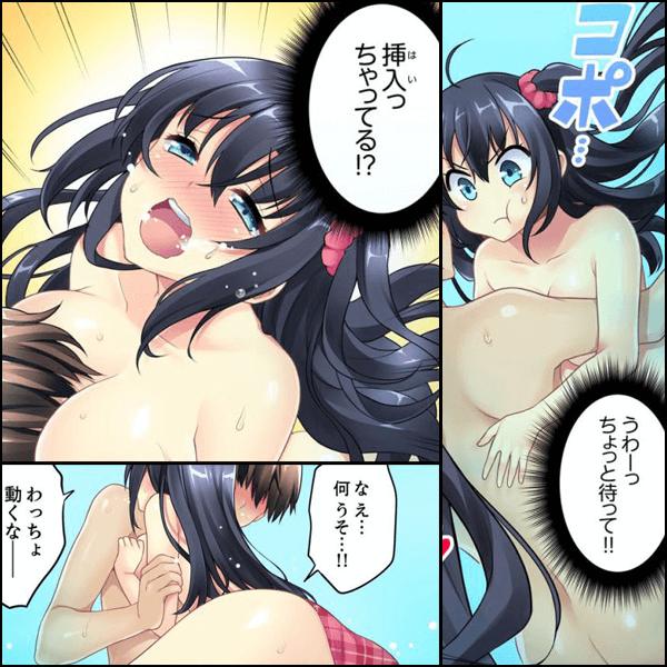 流されエッチ(物理)!~流れるプールで流れてきた女の子に入っちゃった。