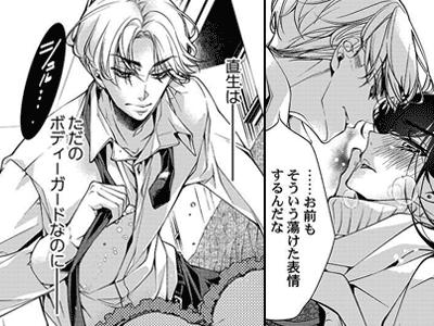 転生初夜からむさぼりエッチ~王子の本命は悪役令嬢